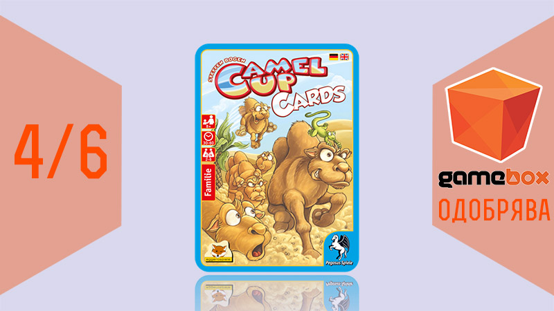 camel up cards gameboxgrade