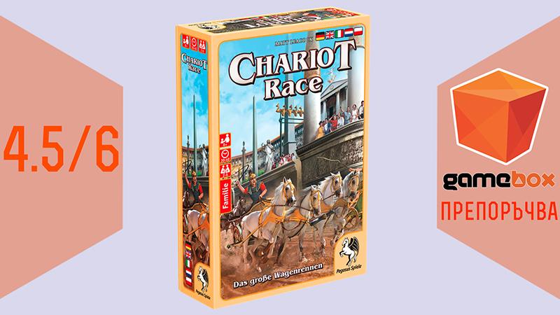 chariot race grade