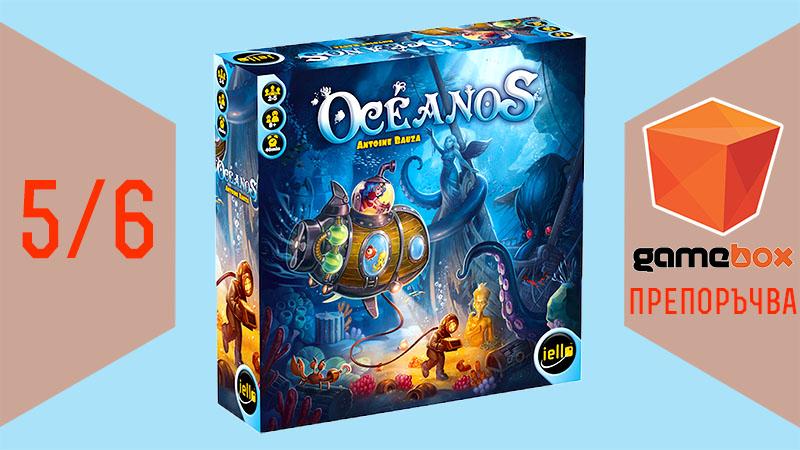 gameboxgrade oceanos