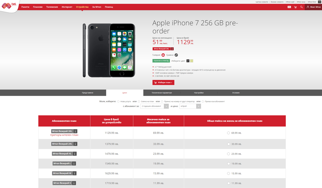 iphone-7-256gb-mtel-%d1%86%d0%b5%d0%bd%d0%b0