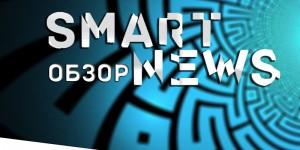 smart-news-обзор