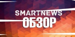 smart-news-weekender-new