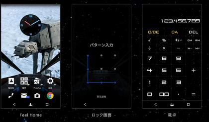 star-wars-smartphone-2