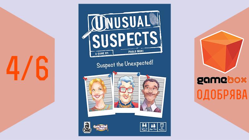 unusual suspects grade