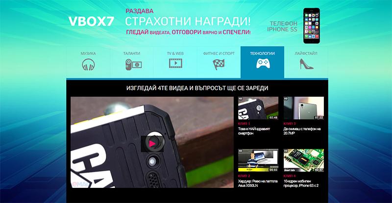 vbox-game