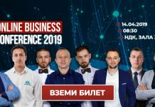 Online Business Conference 2019
