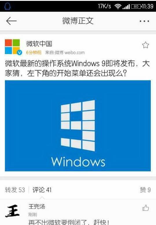 Прототипни изображение на Windows 9