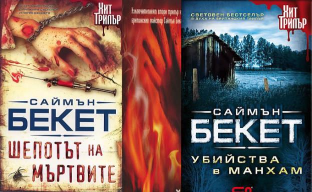 SIMON-BECKETT-BOOKS