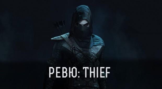 Thief-e1424547396579