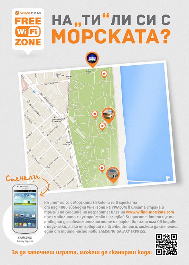 VIVACOM Free Wi-Fi Zone Burgas