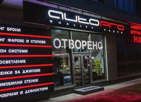 autopro led системи