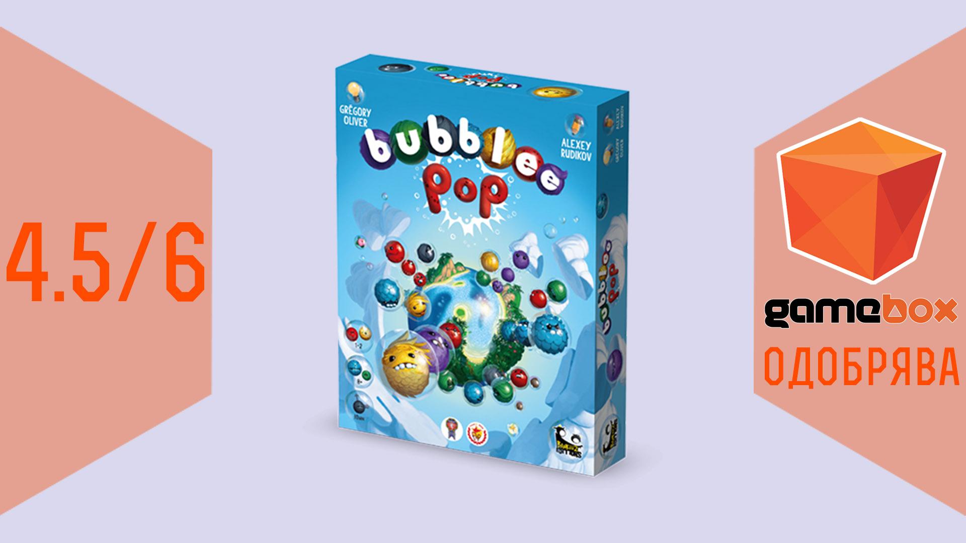 bubblee pop gameboxgrade