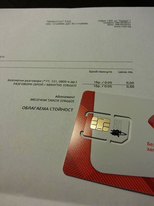 facebook-photo-mtel-new-card