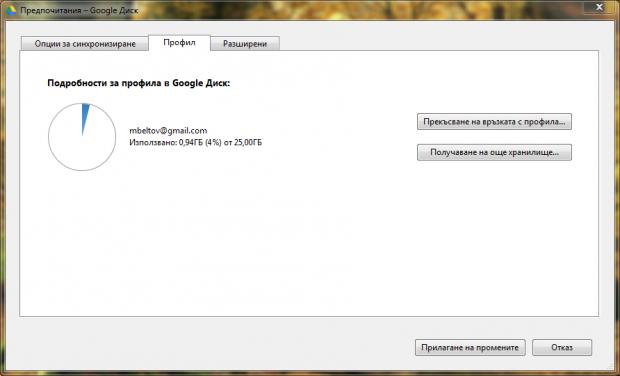 Приложението за Windows е  с лесен за употреба потребителски интерфейс