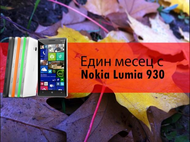 lumia 930 cover