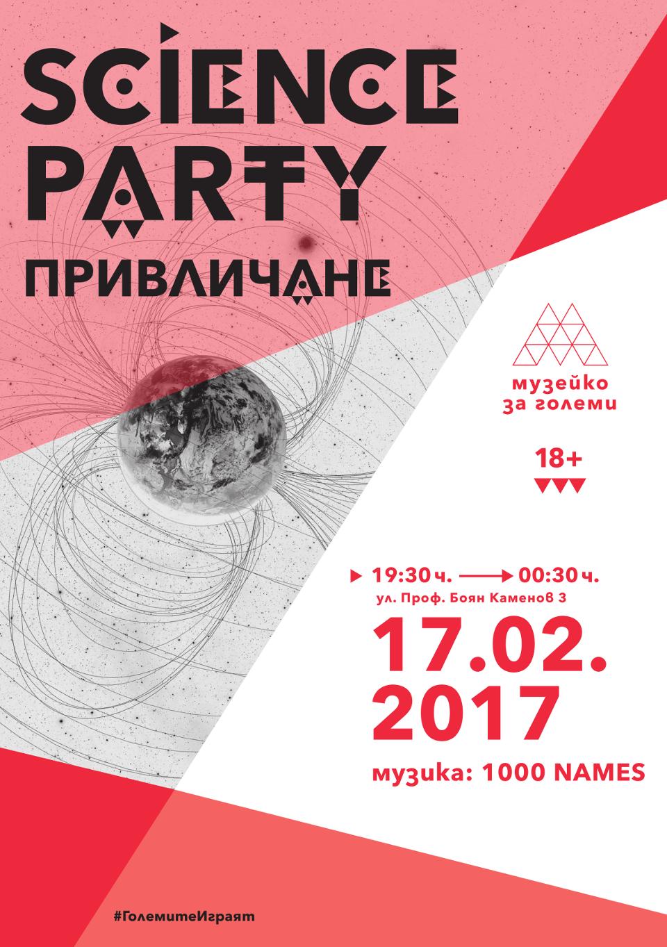 muzeiko-science-party-privlichane-17-02-2017-poster