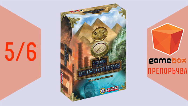 order of the gilded compass gameboxgrade