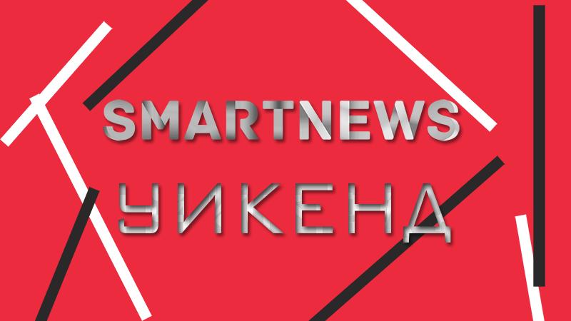 smart-news-weekend