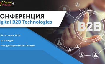 Конференция Digital4Plovdiv