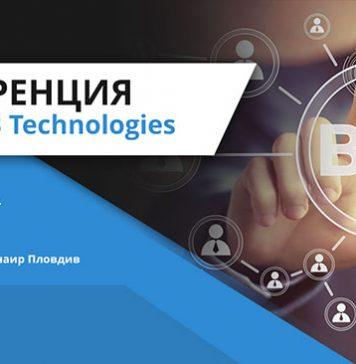 Конференция Digital4Plovdiv