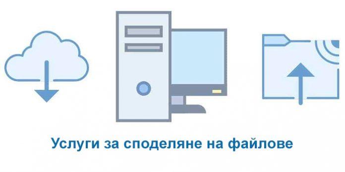 споделяне на файлове