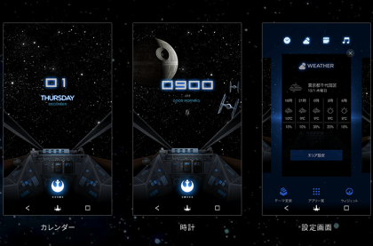 star-wars-smartphone-1